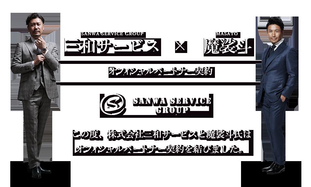 魔裟斗×三和サービスグループ オフィシャルパートナー契約